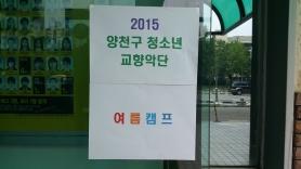 2015여름캠프_조별모임 및 레크레이션_002