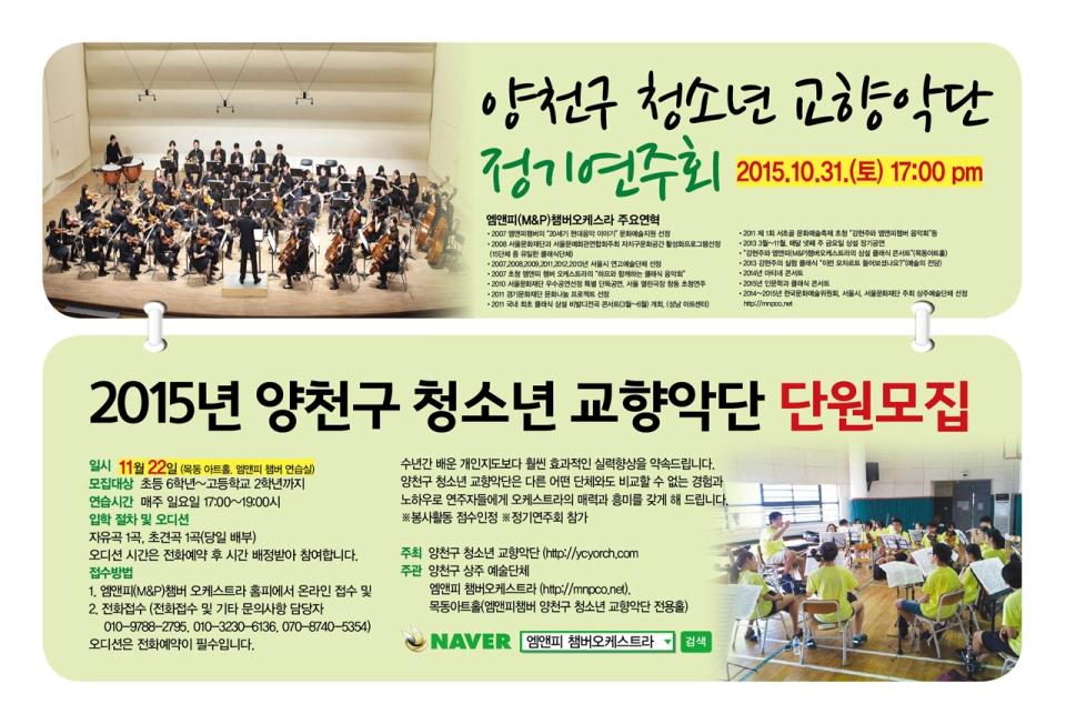 양천구청소년교향악단_정기연주회_단원모집